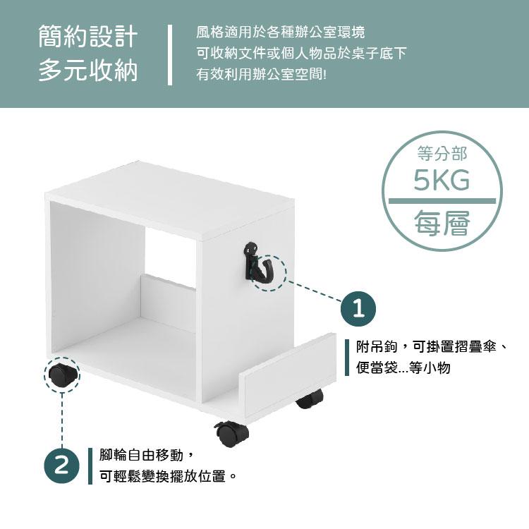 簡約純白桌下收納櫃