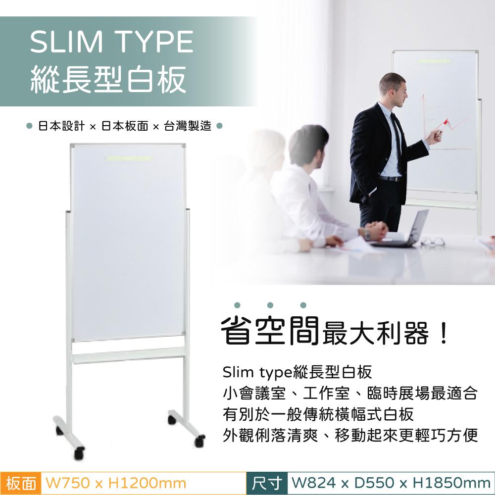 縱長型白板
