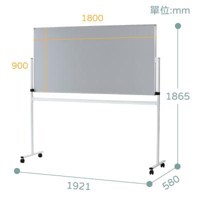 大型迴轉型雙面白板